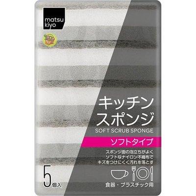【JPGO】日本進口 matsu kiyo 廚房清潔 軟海綿刷 菜瓜布 5入 #030