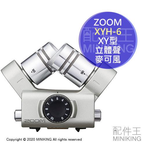 日本代購 空運 ZOOM XYH-6 XYH6 XY型 立體聲 麥可風 適用 H5 H6 Q8 U-44 F4 F8