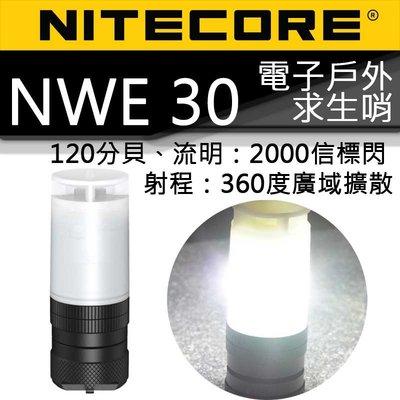 【電筒王】NITECORE NWE30 2000流明信標 120分貝電子發音求生哨 全方位擴音 附原廠電池 CR123A