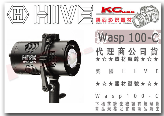 凱西影視器材【 HIVE WASP 100-C 全彩LED燈 單燈 公司貨】 PROFOTO卡口 特效燈 聚光燈 補光燈