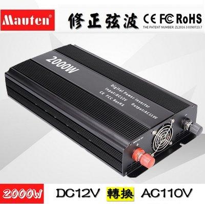 【Sun】MAUTEN 2000W 修正弦波逆變器 車載電源轉換器帶防反接保護 電源轉換器 DC12V 轉 AC110V