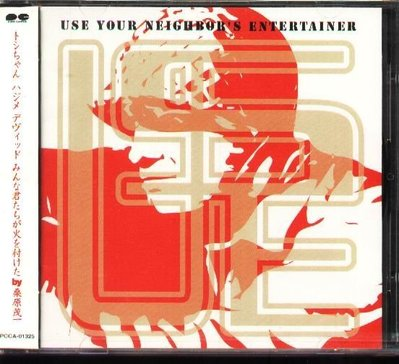 K - USE - USE YOUR NEIGHBOR'S ENTERTAINER - 日版 - NEW