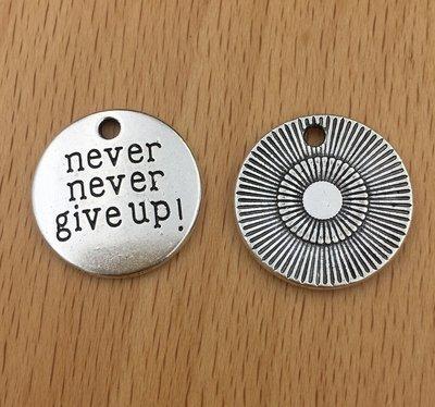 【匠真手作材料】…~古銀色never never give up吊飾~19*19mm…一份2個10元