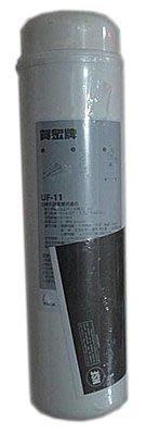 全省配送 賀眾牌 原廠濾芯 標準公司貨 UF-11 拋棄式 除氯雙效濾心 (二入)