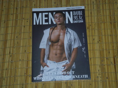 制服男友MEN IN UNIFORM:曾崇倫 原創寫真(博客來獨家海報版)-滿足你對制服男子的各種想像男友視角-全新未拆