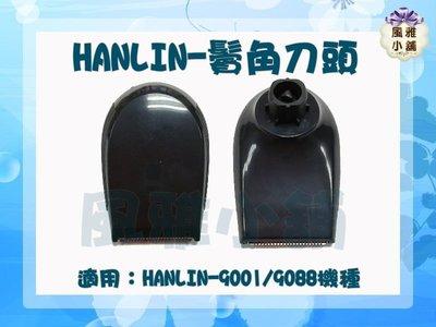 【風雅小舖】HANLIN-電動鬢角刀頭-適用9001 (通用飛X浦)