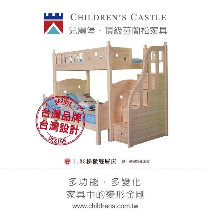 雙層床 兒童床 兒童家具 多功能家具 芬蘭松實木床 【1.35米梯櫃雙層床】基本款BC2-D02*兒麗堡*