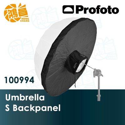 【鴻昌】Profoto 透射傘用反射布 S號 85cm 100994 Umbrella S Backpanel