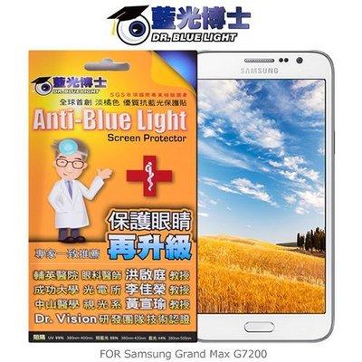 --庫米--藍光博士 Samsung Grand Max G7200 抗藍光淡橘色保護貼防指紋 抗藍光SGS認證 保護貼
