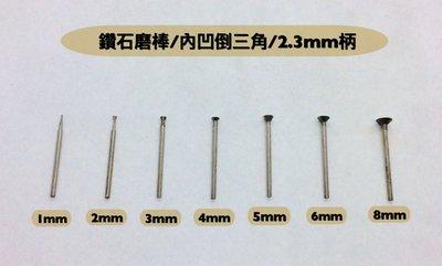 研磨工坊~鑽石磨棒、磨針,內凹倒三角 直徑1mm~8mm,柄心2.3mm 3mm,玉石、石頭、金屬雕刻工具