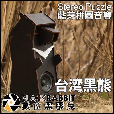 數位黑膠兔【 小山坡 Stereo Puzzle 台灣黑熊 造型 藍芽 拼圖 音響 】 藍牙音響 藍牙喇叭 DIY