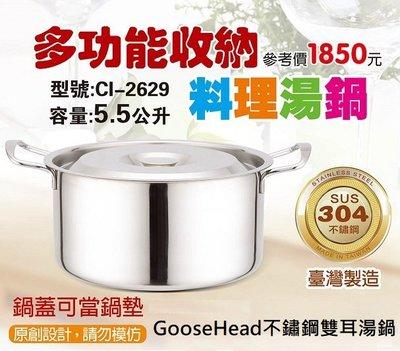 ~鵝頭牌~台製304不鏽鋼CI-2629多功能收納料理湯鍋 火鍋 5.5L Goose Head 304不銹鋼雙耳湯鍋