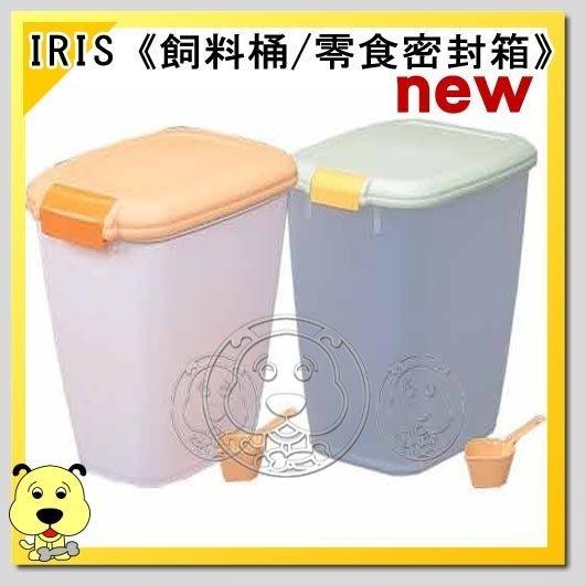 【幸福培菓寵物】IRIS《飼料桶/零食密封箱10kg》(MFS-10)  特價699元
