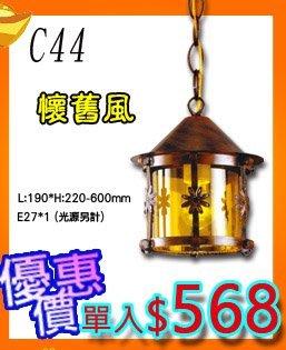 Q【LED.SMD燈具網】(LC44)工廠直營 仿油燈 復古 吊燈 古典 銅藝 小花 居家/商店適用 可貨到付款