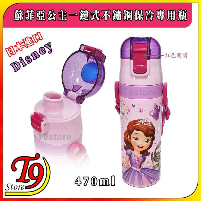 【T9store】日本進口 Sophia (蘇菲亞公主紅) 一觸式不鏽鋼保冷專用瓶 (470ml) (有肩帶)