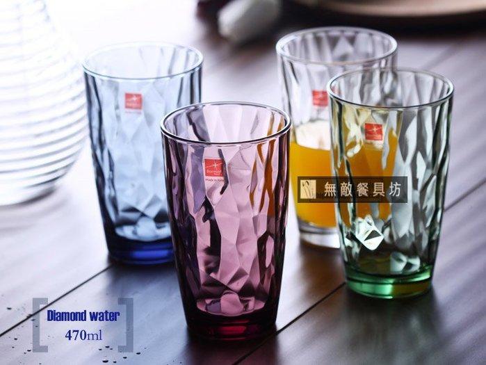 【無敵餐具】義大利進口Bormioli菱形鑽石切割概念彩色水杯/玻璃杯470CC另有其它容量【BL019】