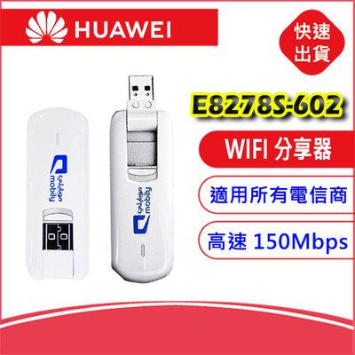 華為 E8278S-602 4G LTE WIFI USB SIM無線網卡分享器 路由器另售E8372 E8278