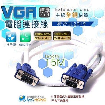 含發票】VGA螢幕線 延長線 影音訊號線 UL2919(3+4) 15針 公對公 15M 抗干擾磁環+純銅線+鋁箔屏蔽