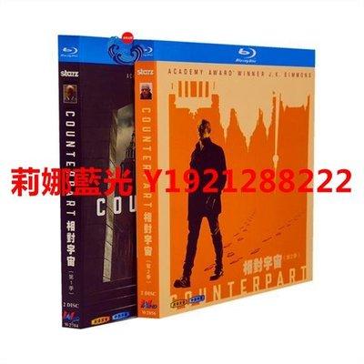 藍光光碟/BD 美劇 相對宇宙/Counterpart 1080P超高清第1-2季完整版全集 全新盒裝 繁體字幕