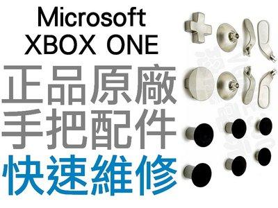 XBOX ONE XBOXONE 菁英控制器 手把 專用 按鍵 (工廠流出品皆有小擦傷) 十四件組 專業維修【台中恐龍電