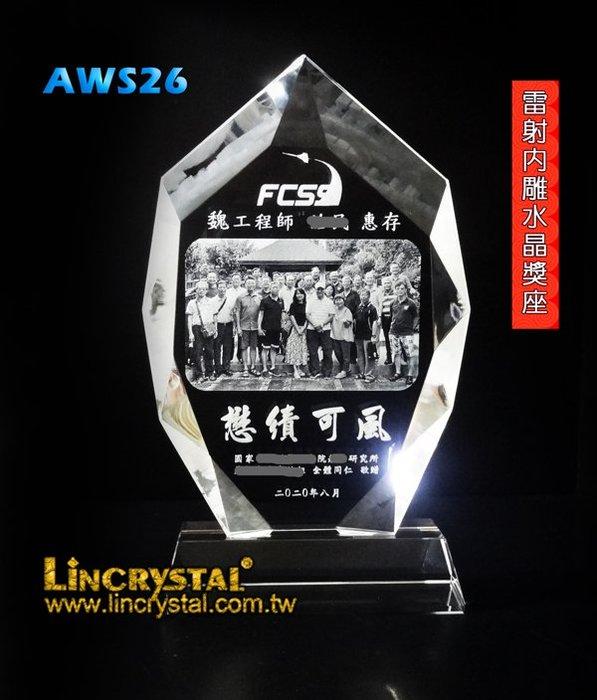 AWS26大 水晶獎盃/水晶獎座,雷射內雕照片+文字設計,精緻水晶內雕,非表面刻,限量製作!