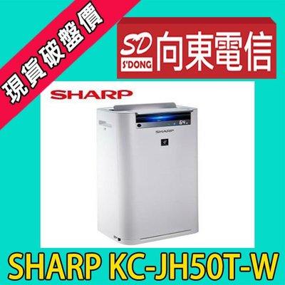 【向東-台中向上店】全新SHARP夏普日本原裝水活力空氣清淨機 KC-JH50T-W 攜碼亞太396專案價8000元