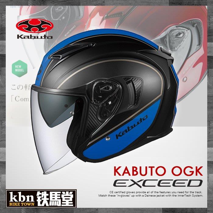 ☆KBN☆鐵馬堂 日本 OGK KABUTO EXCEED 半罩式 安全帽 內建墨片設計 2019 DELIE 黑藍