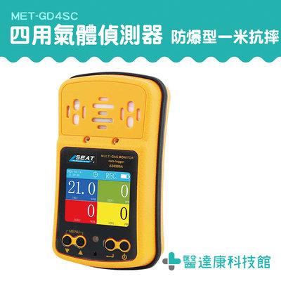 醫達康 防爆型 氣體分析儀 校正 攜帶式偵測器 衛生工程行 MET-GD4SC 探漏儀 工安消防