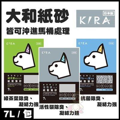 48小時出貨*WANG*日本KIRA大和紙砂 綠茶葉、活性碳、紙砂 三種包裝可選 7L/包  抗菌除臭 凝結力強