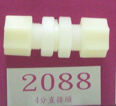 【清淨淨水店】塑膠接頭,4分直接頭~2088