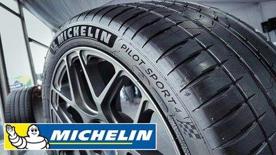 【頂尖】全新 Michelin 米其林 PILOT SPORT4(PS4)245/45-17 運動性能 乾溼兩優