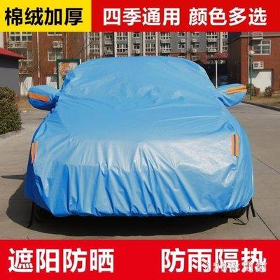 汽車車罩江淮瑞風S5車衣S2同悅和悅A30 A13 瑞風S3汽車車衣車罩加厚 防曬 LH7075