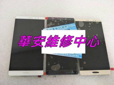 HUAWEI華為 Mate20 X 7.2吋 液晶 黑屏 不顯示 觸控玻璃破裂 液晶破裂 螢幕玻璃破裂 摔破面板維修