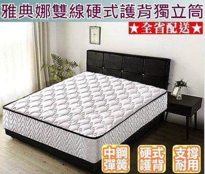 【床工坊】「雅典娜」 2.4mm 雙線硬式護背 6尺雙人加大硬式獨立筒【傳統硬床換獨立筒首選】