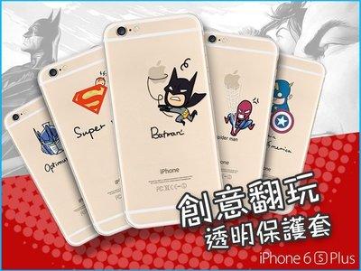 【法克3C】蘋果iPhone 6S Plus 惡搞英雄 趣味翻玩 手機殼 透明保護套 超級英雄 蜘蛛人 蝙蝠俠 卡通 台中市