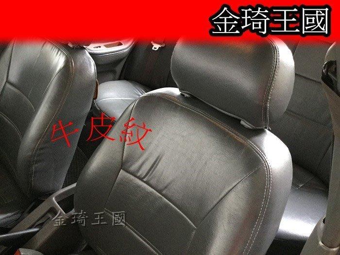 *金琦王國*專用型『透氣合成皮椅套』牛皮紋單色皮椅套~最低價~耐用質感佳~有3色可選.ALTIS...
