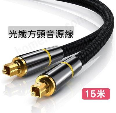 【台灣現貨+保固 】15米 數位光纖音源線 方對方連接線 音頻線 SPDIF 另有1米 2米 3米 5米10米  20米