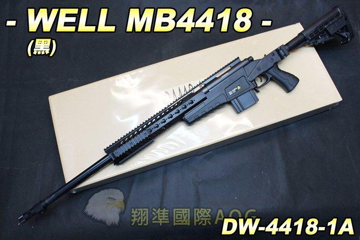 【翔準軍品AOG】WELL MB4418A1(黑)可折疊後托 狙擊槍 手拉 空氣槍 生存遊戲 DW-4418-1A
