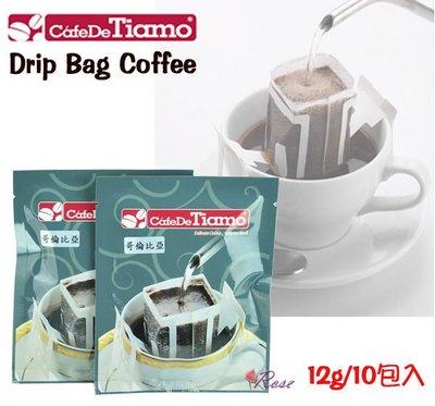 【ROSE 玫瑰咖啡館】Tiamo 精選 掛耳 咖啡 - 哥倫比亞 12g*10包/盒 共6種口味