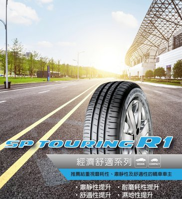 【車輪屋】登祿普 DUNLOP SP TOURING R1 205/55-16 $2350 含裝 定位 平衡 氮氣