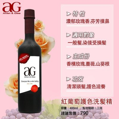 【ALVEN雅夢】AG紅葡萄護色洗髮精(一般髮、染後受損髮) 台北市