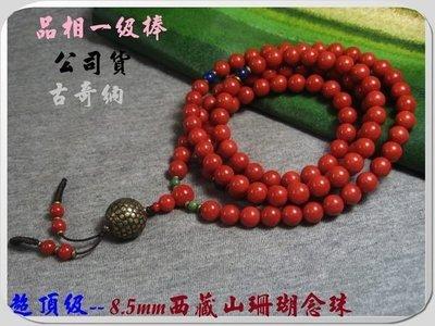 ○古奇納○超頂級-8.5mm西藏山珊瑚108顆念珠/ 唸珠/佛珠+青金石綠松石精緻銅珠【非寶石】