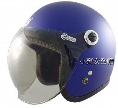 gp5 319泡泡鏡 消光藍 復古帽 半罩式 安全帽 內襯可拆洗 贈原廠帽袋