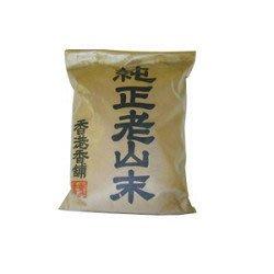 純正老山末(一斤)