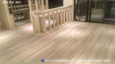 《愛格地板》德國原裝進口EGGER超耐磨木地板,可以直接鋪在磁磚上,AQUA防潮地板,EPL015-04