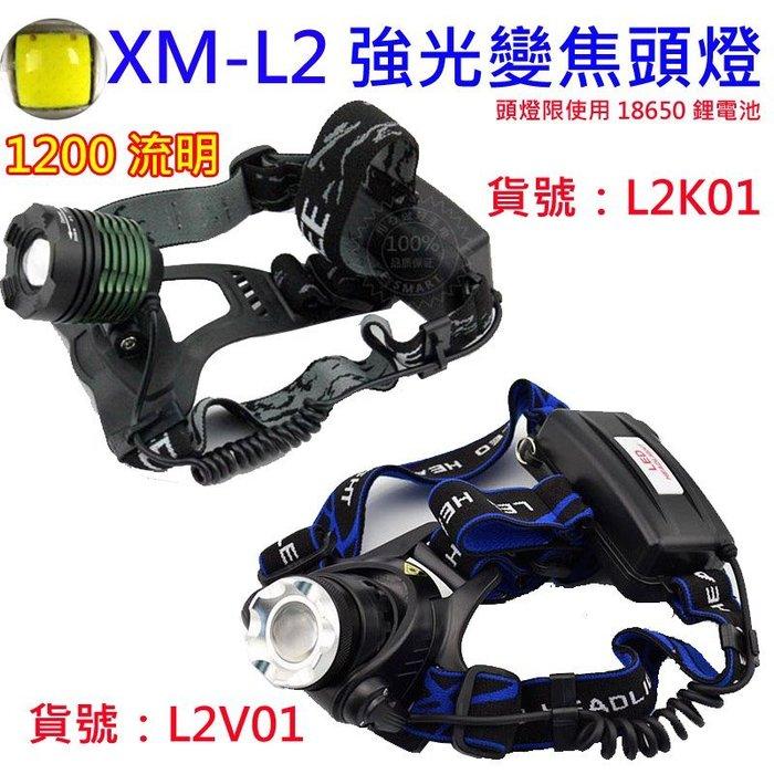XM-L2頭燈  強光變焦頭燈 強光頭燈 1200流明 變焦頭燈 手電筒 工作 登山 露營 釣魚 巡邏