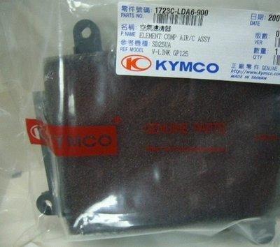 光陽~V-LINK GP125/VP125原廠空氣濾清器/空濾芯~光陽正廠零件~