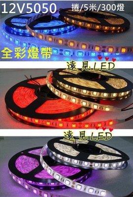 ♥遠見LED♥12V 5050 七彩燈帶 5米 RGB 燈條 滴膠防水 燈帶 LED燈條 軟燈條 LED材料批發