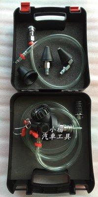 【小楊汽車工具】機車可用 水箱 抽真空/機車換水箱水/水箱氣栓自動消除水箱液補充器