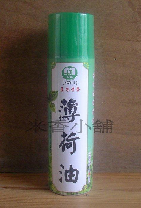 名將 薄荷油 噴霧式 去污 除臭 芳香(550ml)